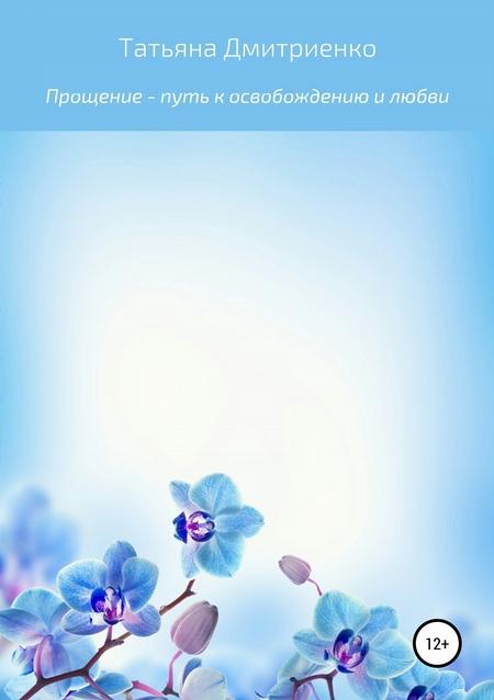 Прощение – путь к освобождению и любви