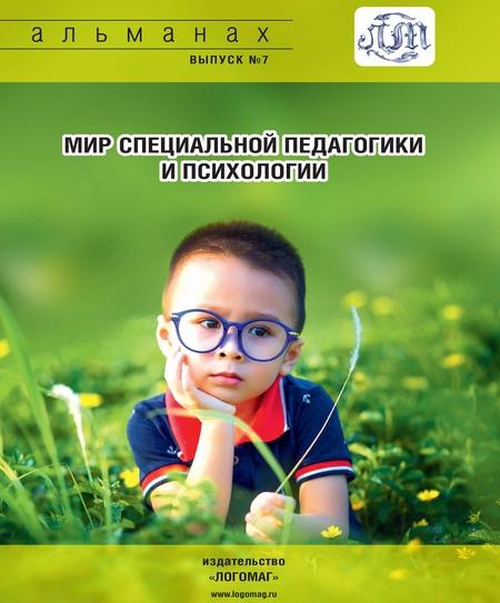 Мир специальной педагогики и психологии № 07