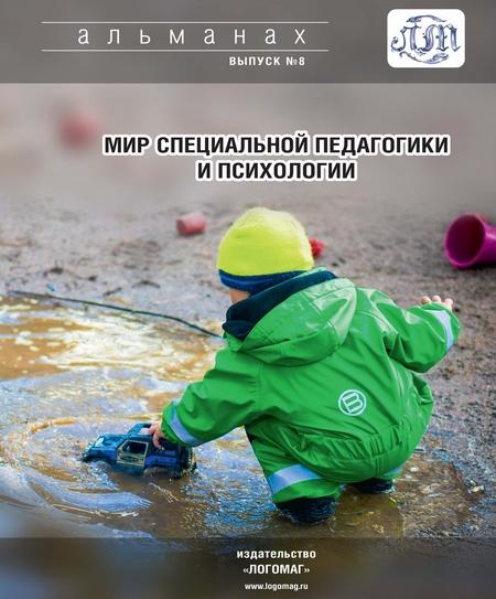 Мир специальной педагогики и психологии № 08