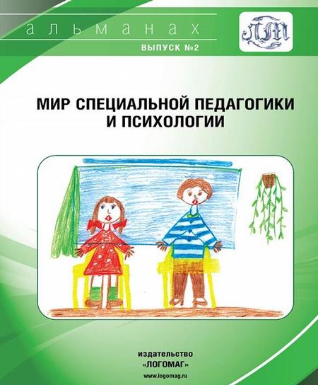 Мир специальной педагогики и психологии № 02
