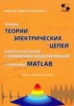 Законы теории электрических цепей в матричной форме с примерами моделирования с помощью MATLAB