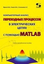 Компьютерный анализ переходных процессов в электрических цепях с помощью MATLAB