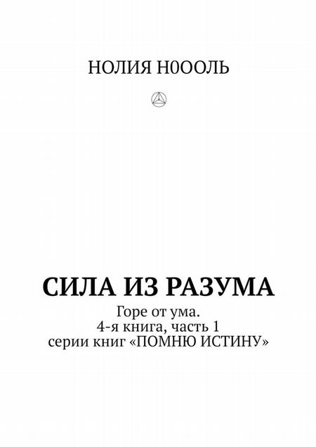 СИЛА изРАЗума. Горе отума. 4-я книга, часть1 серии книг «ПОМНЮ ИСТИНУ»
