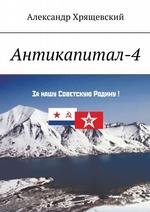 Антикапитал-4