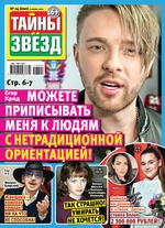 Тайны звезд №24/2019