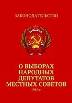 Овыборах народных депутатов местных Советов. 1989г