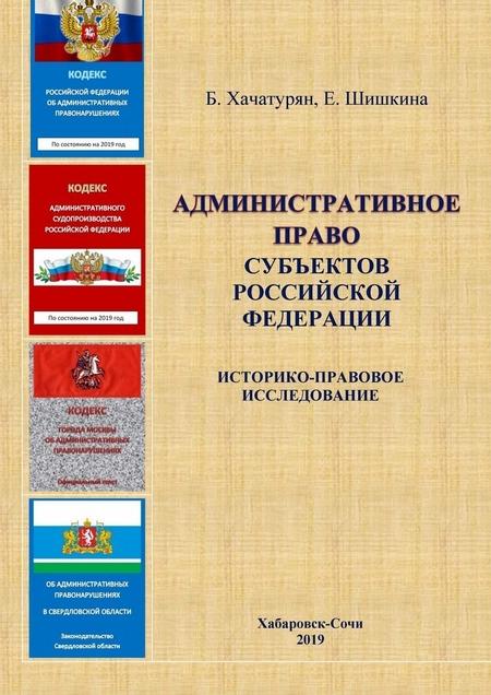 Административное право субъектов Российской Федерации: историко-правовое исследование