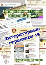 Литературные страницы–14. Группа ИСП ВКонтакте