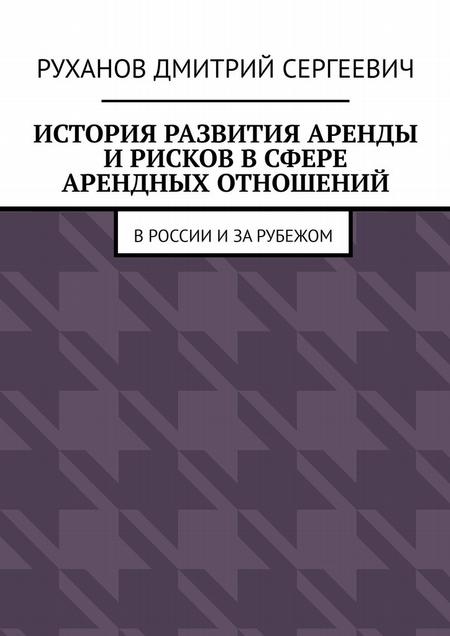 История развития аренды ирисков всфере арендных отношений. ВРоссии изарубежом