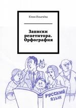 Записки репетитора. Орфография