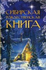 Сибирская рождественская книга