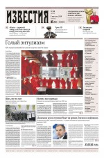 Известия 148-2019 ( Редакция газеты Известия  )