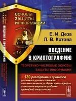 Введение в криптографию. Теоретико-числовые основы защиты информации. Выпуск №14