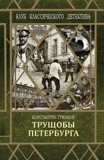 Трущобы Петербурга