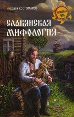 НРУС Славянская мифология (12+)