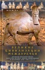 Великие цивилизации Междуречья. Древняя Месопотамия: царства Шумер, Аккад, Вавилония и Ассирия. 2700–100 гг. до н. э
