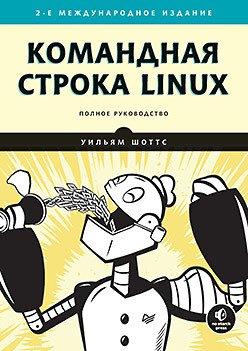 Командная строка Linux. Полное руководство. Второе международное издание