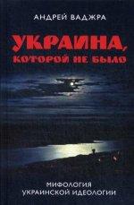 Украина, которой не было. Мифология украинской идеологии.Предисловие Олега Царева. 96276