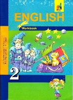 English 2. Workbook = Английский язык. 2 класс. Рабочая тетрадь