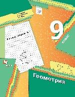 Геометрия. 9 класс. Рабочая тетрадь №1