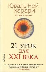 21 урок для XXI века (мягк.обл.)