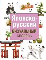 Японско-русский визуальный словарь