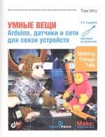 Умные вещи: Arduino, датчики и сети для связи. Третье издание