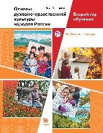Основы духовно-нравственной культуры народов России. Второй год обучения. Рабочая тетрадь