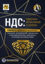 НДС: практика исчисления и уплаты 6-е изд