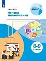 Основы инфографики. 8-9кл
