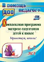 Комплексн.програм.экспресс-подготовки детей 6-7лет