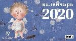 Гапчинская. Ангелы. Календарь настенный трехблочный на 2020 год (380х765 мм)