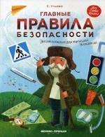 Главные правила безопасности. Энциклопедия для малышей в сказках