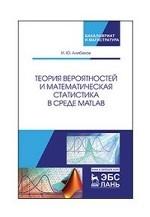 Теория вероятностей и математическая статистика в среде MATLAB. Уч. Пособие