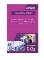 Ветеринарная рецептура с основами технологии лекарств. Уч. пособие, 2-е изд., стер