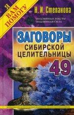 Заговоры сибирской целительницы. Вып. 49 (пер.)