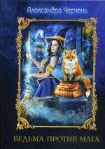 Ведьма против мага
