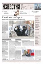 Известия 149-2019 ( Редакция газеты Известия  )