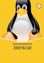 Линуксы!