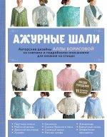 Ажурные шали. Авторские дизайны Аллы Борисовой со схемами и подробными описаниями для вязания на спицах