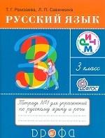 Русский язык. 3 класс. Рабочая тетрадь №1. ФГОС