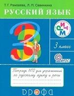 Русский язык. 3 класс. Рабочая тетрадь №2. ФГОС