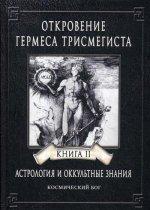 Откровение Гермеса Трисме. Книга 2 Космический Бог