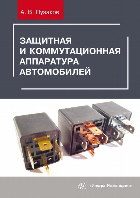 Защитная и коммутационная аппаратура автомобилей