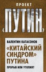 """Китайский синдром"""" Путина. Прорыв или утопия?"""