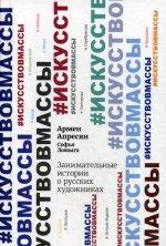 Занимательные истории о русских художниках