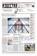 Известия 151-2019 ( Редакция газеты Известия  )