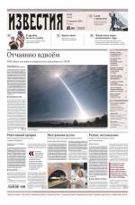 Известия 152-2019 ( Редакция газеты Известия  )