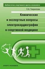 Клинические и экспертные вопросы электрокардиографии в спортивной медицине
