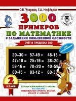 3000 примеров по математике с заданиями повышенной сложности. Для отличников. Счёт в пределах 100. 2 класс